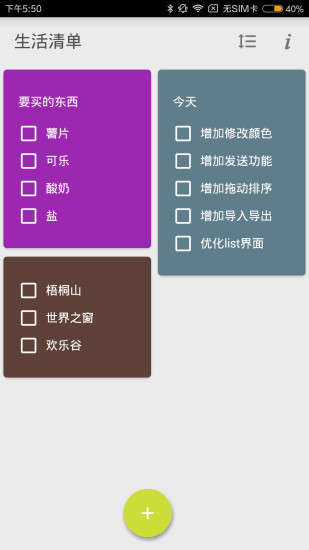生活清单安卓版 V2.3