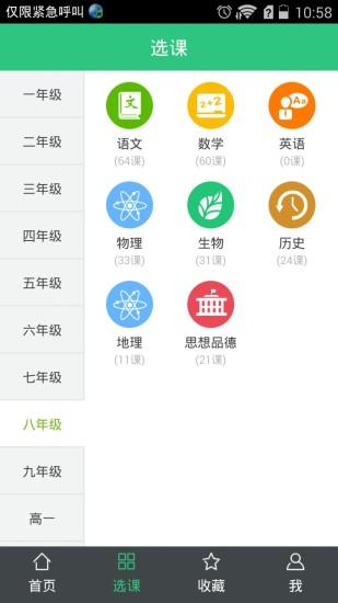 我乐学习安卓版 V2.6.6