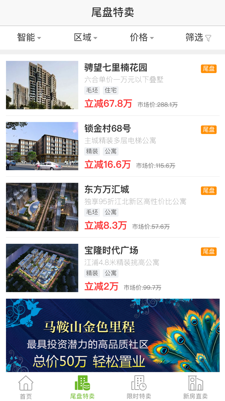 买哪儿房产安卓版 V3.4.8