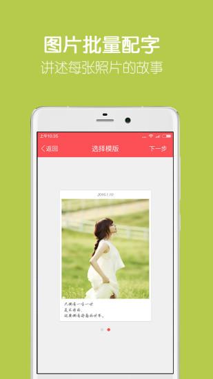 留影安卓版 V1.9.1