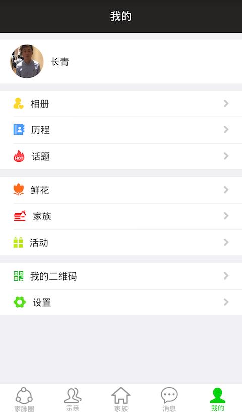家脉安卓版 V2.3.2