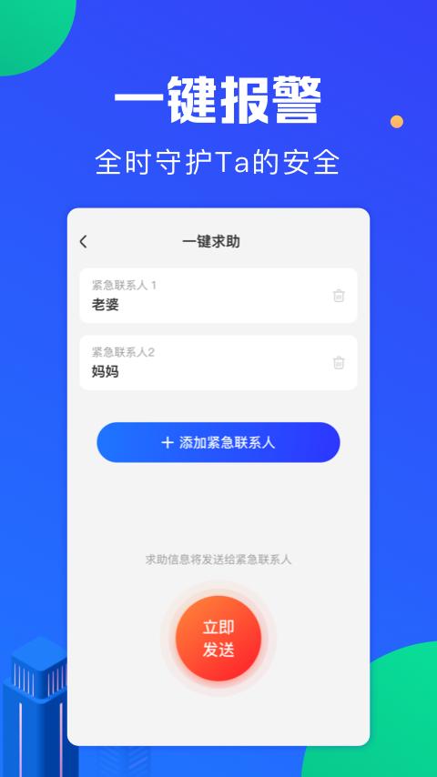 定位宝安卓免费版 V2.8.7
