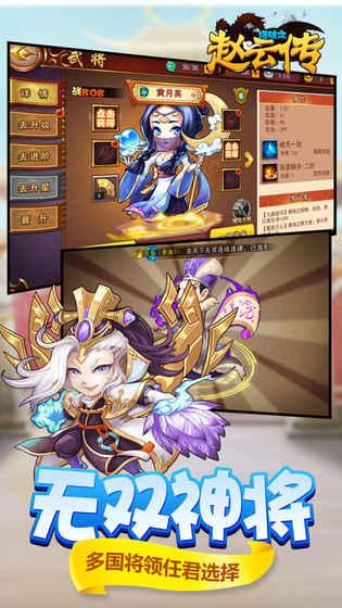 塔王之赵云传ios版 V1.0
