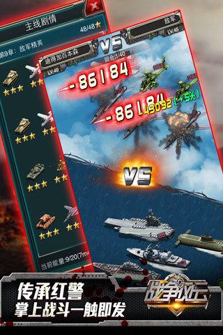 战争风云安卓版 V1.3.0.1