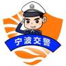 宁波交警安卓版 V2.2.3