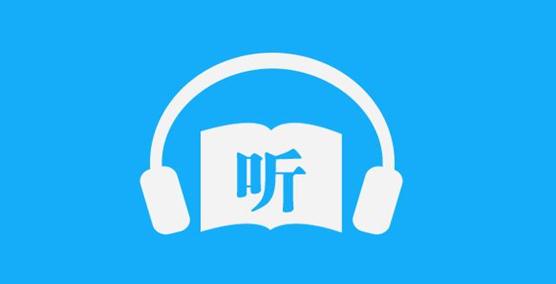 听书软件排行榜