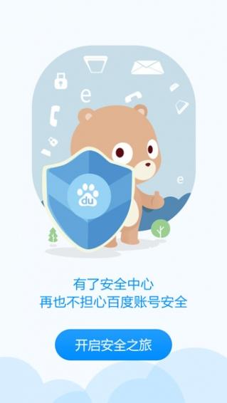 百度安全中心安卓版 V3.1.0