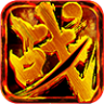 热血战纪安卓版 V1.0