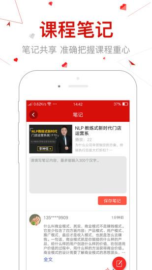 创骐云课堂安卓版 V2.2.3