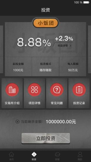 饭团金服安卓版 V2.0.7