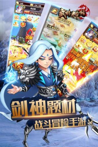 武林神话安卓果盘版 V0.6