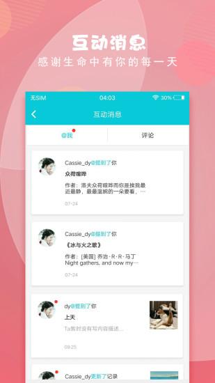 Own日记安卓版 V4.1.3.323