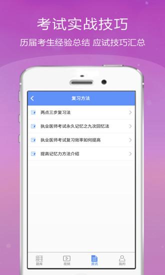 口腔执业医师金考点安卓版 V2.3.8