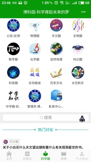 博科园安卓版 V1.01.02