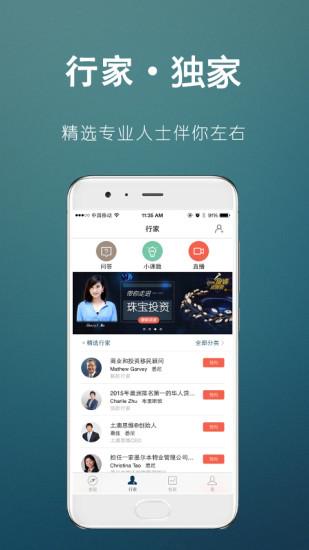 哥睿安卓版 V2.3.0
