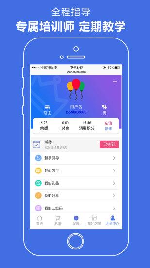 深赞微店安卓版 V3.0.0
