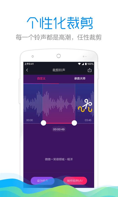 手机铃声酷安卓版 V4.6