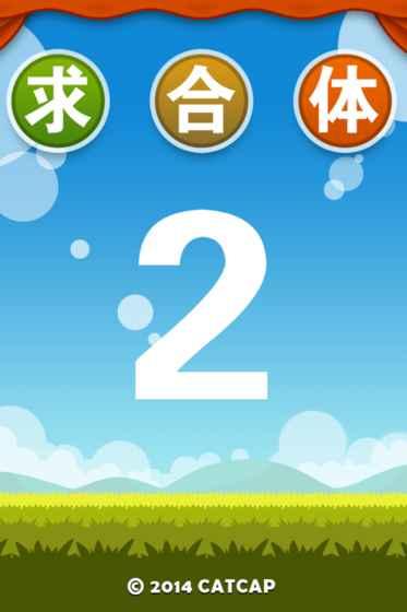 求合体2安卓版 V1.0.3