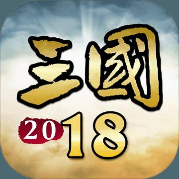三国新纪元ios版 V1.0