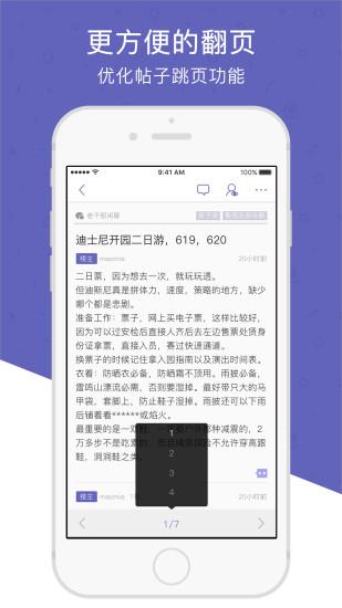 篱笆社区安卓版 V6.3.4