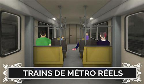 巴黎地铁模拟器3D安卓官方版 V1.23