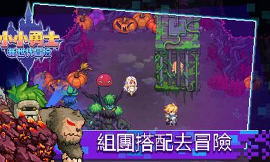 小小勇士:新世代冒险安卓官方版 V1.3.1