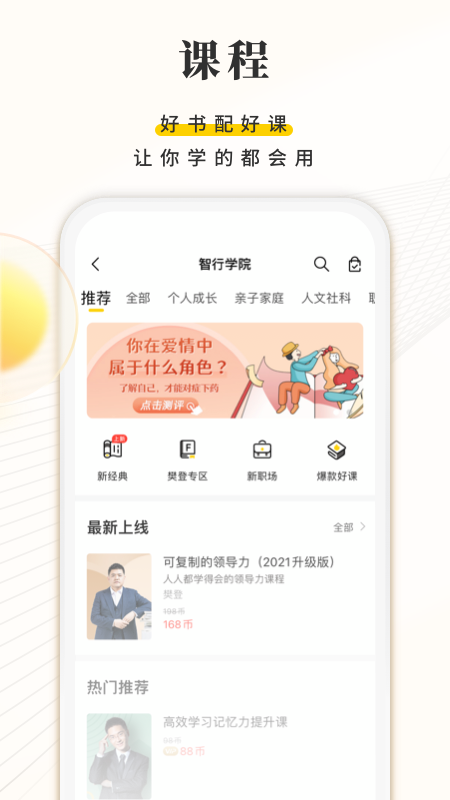 樊登读书安卓版 V5.4.6
