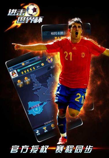 进击世界杯安卓版 V1.6.6