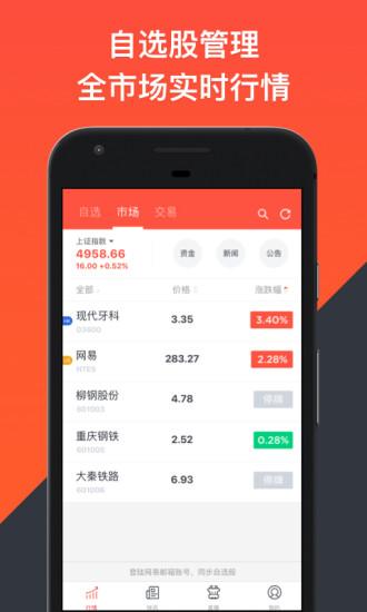 网易财经ios版 V3.3.3