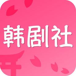 韩剧社ios版 V1.1.6