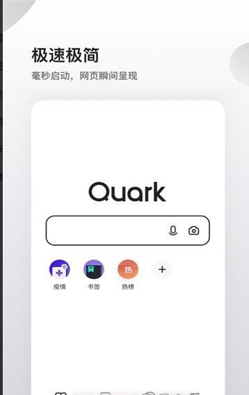 夸克小说安卓版 V4.2.1.138