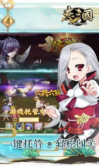 恋三国安卓版 V1.0.1