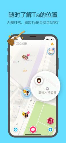 活点地图ios版 V1.1.8