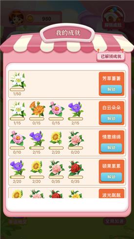 合个花宝宝安卓免费版 V1.0.2