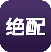 绝配ios版 V1.1.2