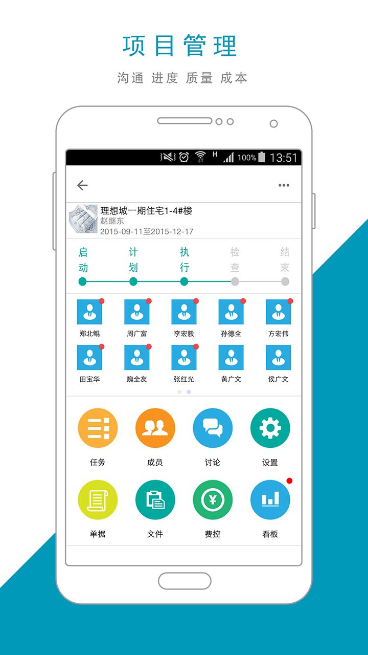 宜众P安卓版 V3.6.5