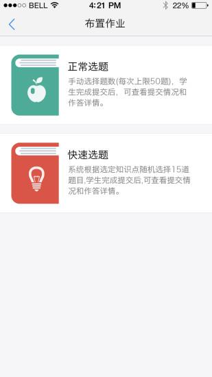 青只口算安卓教师端版 V2.2.0