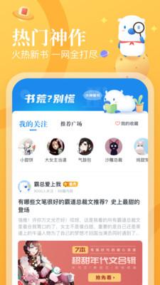 蛮多小说安卓官方版 V1.41.0.0203.1200