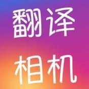 翻译相机ios版 V1.0.7