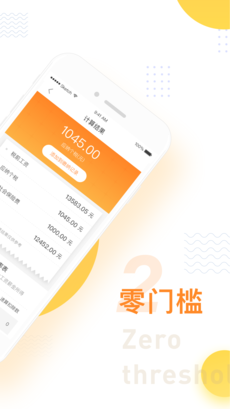 收钱呗ios版 V2.0