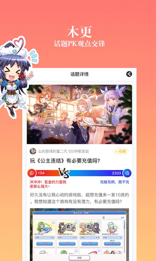 动漫之家社区安卓官方版 V1.3.0