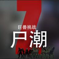 尸潮巨兽挑战安卓版 V3.2