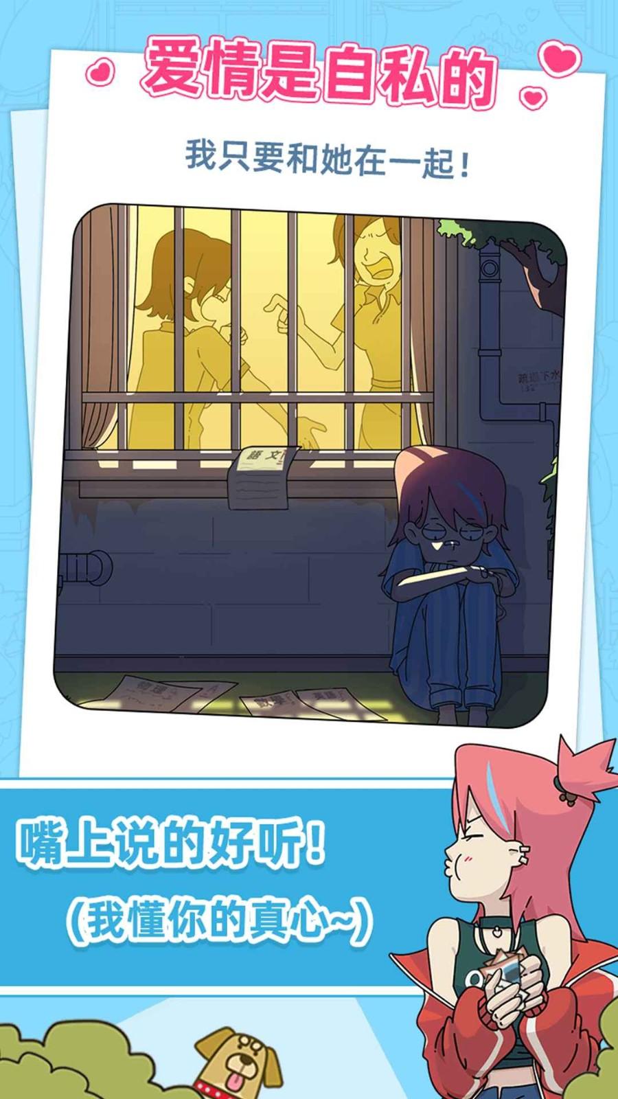 吴小梅和王小磊安卓版 V2