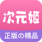 次元姬小说安卓版 V1.0.6