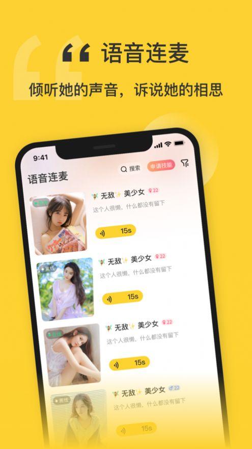 福星语音安卓版 V1.0