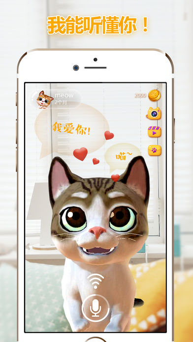 AR喵ios版 V4.0.3