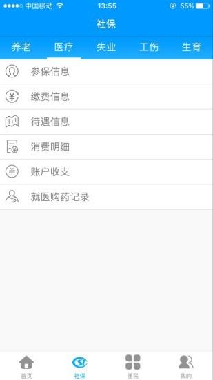 龙江人社ios版 V3.6.8