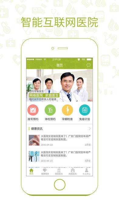 广州华侨医院ios版 V1.1.13