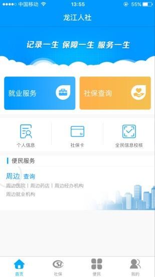 龙江人社安卓官方版 V3.2