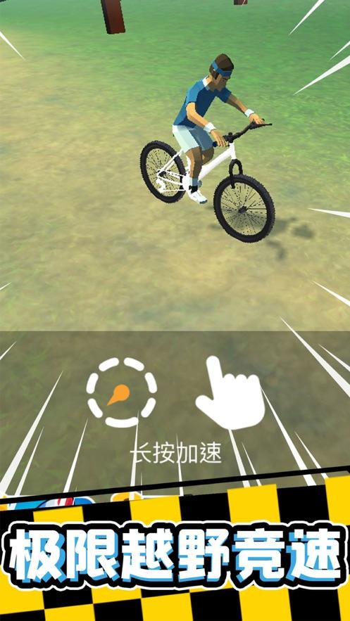 疯狂自行车安卓免费版 V4.0